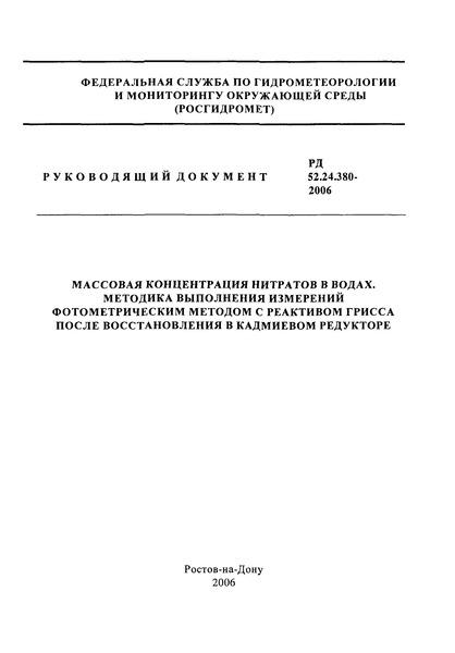 РД 52.24.380-2006 Массовая концентрация нитратов в водах. Методика выполнения измерений фотометрическим методом с реактивом Грисса после восстановления в кадмиевом редукторе