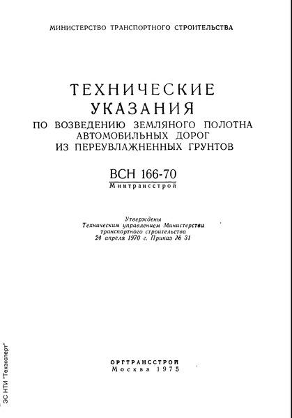 ВСН 166-70 Технические указания по возведению земляного полотна автомобильных дорог из переувлажненных грунтов