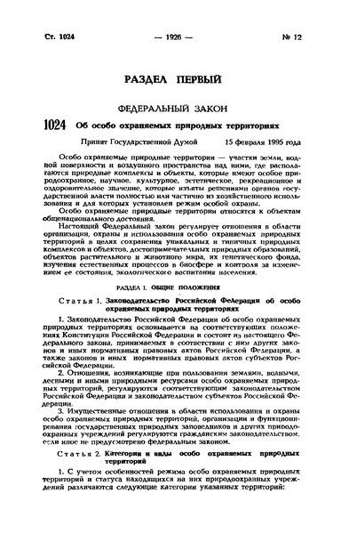 Федеральный закон 33-ФЗ Об особо охраняемых природных территориях