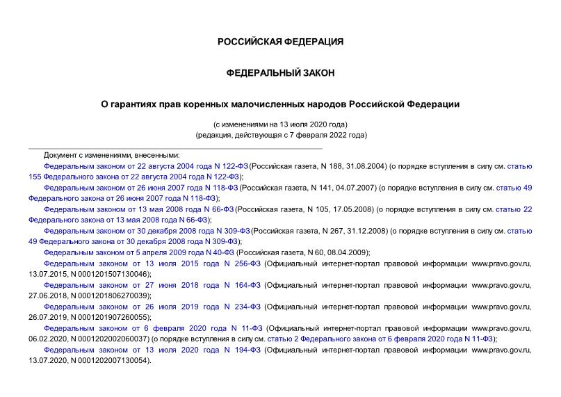 Федеральный закон 82-ФЗ О гарантиях прав коренных малочисленных народов Российской Федерации