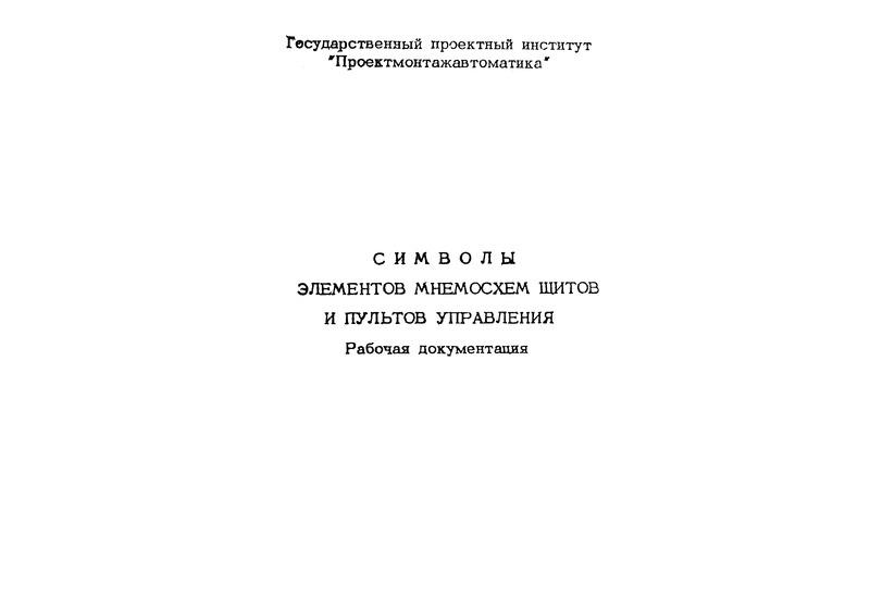 ...присутствует Страниц в документе: 90 Обозначение: Наименование: Символы элементов мнемосхем щитов и пультов...