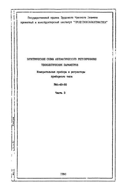 РМ 4-49-90 Электрические схемы