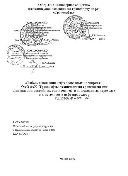 РД 153-39.4Р-125-02 Табель оснащения нефтепроводных предприятий ОАО