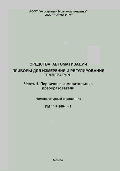 ИМ 14-7-2004 Средства автоматизации. Приборы для измерения и регулирования температуры. Часть 1. Первичные измерительные преобразователи. Номенклатурный справочник