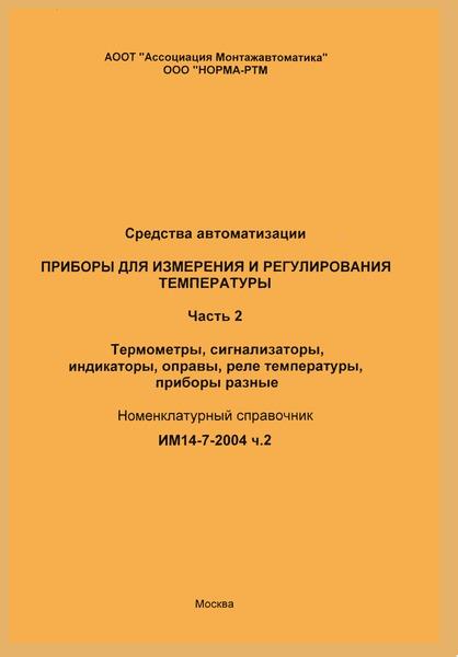 ИМ 14-7-2004 Средства автоматизации. Приборы для измерения и регулирования температуры. Часть 2. Термометры, сигнализаторы, индикаторы, оправы, реле температуры, приборы разные. Номенклатурный справочник