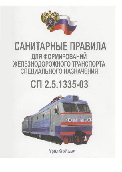 СП 2.5.1335-03 Санитарные правила для формирований железнодорожного транспорта специального назначения