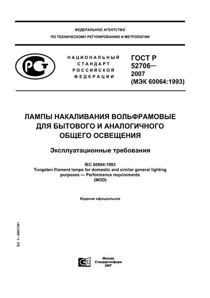 ГОСТ Р 52706-2007 Лампы накаливания вольфрамовые для бытового и аналогичного общего освещения. Эксплуатационные требования