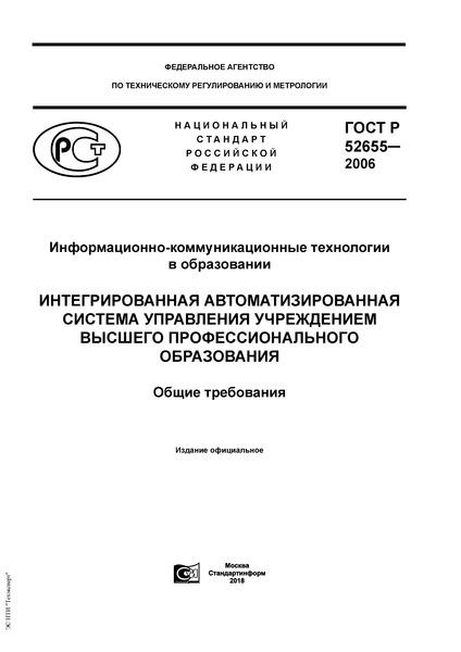 ГОСТ Р 52655-2006 Информационно-коммуникационные технологии в образовании. Интегрированная автоматизированная система управления учреждением высшего профессионального образования. Общие требования