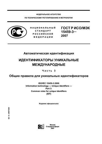 ГОСТ Р ИСО/МЭК 15459-3-2007 Автоматическая идентификация. Идентификаторы уникальные международные. Часть 3. Общие правила для уникальных идентификаторов