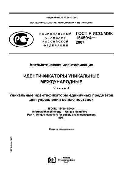 ГОСТ Р ИСО/МЭК 15459-4-2007 Автоматическая идентификация. Идентификаторы уникальные международные. Часть 4. Уникальные идентификаторы единичных предметов для управления цепью поставок