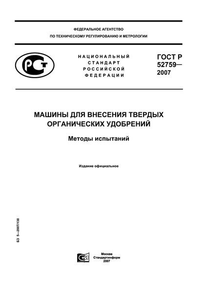 ГОСТ Р 52759-2007 Машины для внесения твердых органических удобрений. Методы испытаний