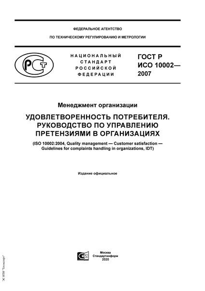ГОСТ Р ИСО 10002-2007 Менеджмент организации. Удовлетворенность потребителя. Руководство по управлению претензиями в организациях