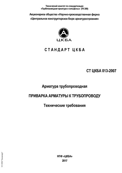 СТ ЦКБА 013-2007 Арматура трубопроводная. Приварка арматуры к трубопроводу. Технические требования