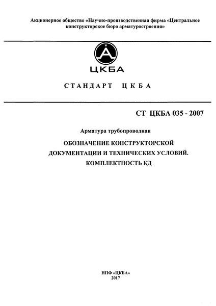 СТ ЦКБА 035-2007 Арматура трубопроводная. Обозначение конструкторской документации и технических условий. Комплектность КД