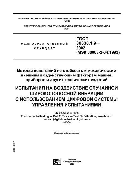 ГОСТ 30630.1.9-2002 Методы испытаний на стойкость к механическим внешним воздействующим факторам машин, приборов и других технических изделий. Испытания на воздействие случайной широкополосной вибрации с использованием цифровой системы управления испытаниями