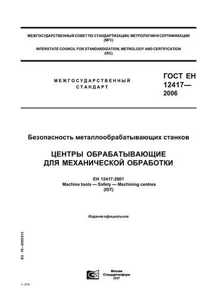 ГОСТ ЕН 12417-2006 Безопасность металлообрабатывающих станков. Центры обрабатывающие для механической обработки