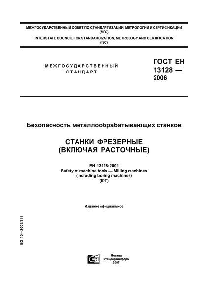 ГОСТ ЕН 13128-2006 Безопасность металлообрабатывающих станков. Станки фрезерные (включая расточные)
