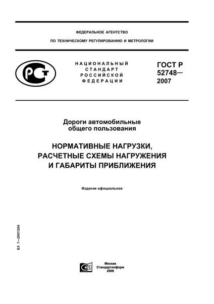ГОСТ Р 52748-2007 Дороги автомобильные общего пользования. Нормативные нагрузки, расчетные схемы нагружения и габариты приближения