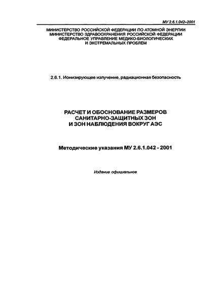 МУ 2.6.1.042-2001 Расчет и обоснование размеров санитарно-защитных зон и зон наблюдения вокруг АЭС