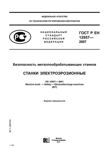 ГОСТ Р ЕН 12957-2007 Безопасность металлообрабатывающих станков. Станки электроэрозионные