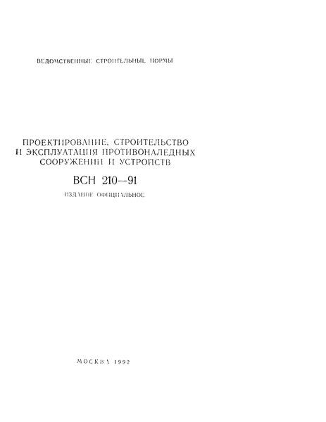 ВСН 210-91 Проектирование, строительство и эксплуатация противоналедных сооружений и устройств