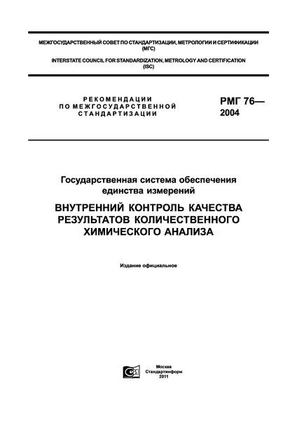 РМГ 76-2004 Государственная система обеспечения единства измерений. Внутренний контроль качества результатов количественного химического анализа