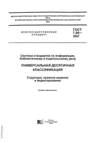 ГОСТ 7.90-2007 Система стандартов по информации, библиотечному и издательскому делу. Универсальная десятичная классификация. Структура, правила ведения и индексирования