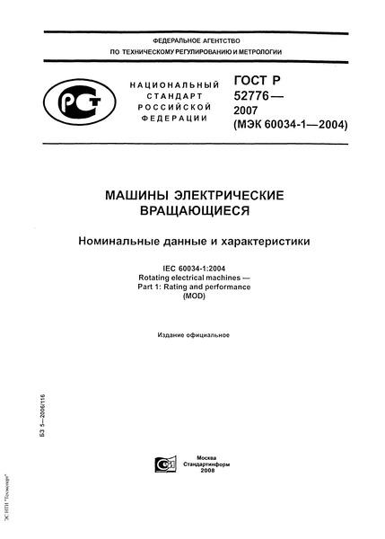 ГОСТ Р 52776-2007 Машины электрические вращающиеся. Номинальные данные и характеристики