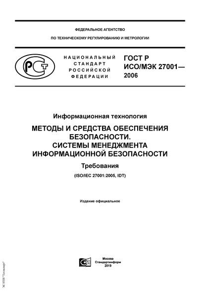 ГОСТ Р ИСО/МЭК 27001-2006 Информационная технология. Методы и средства обеспечения безопасности. Системы менеджмента информационной безопасности. Требования