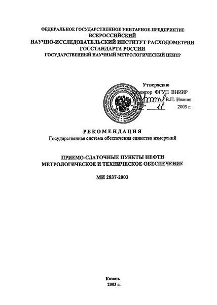 МИ 2837-2003 Рекомендация.