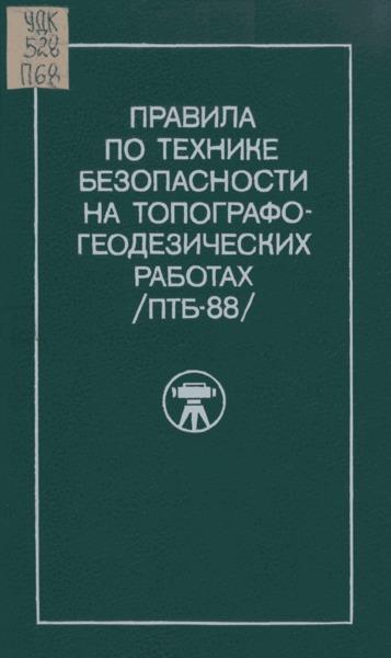 ПТБ 88 Правила по технике безопасности на топографо-геодезических работах