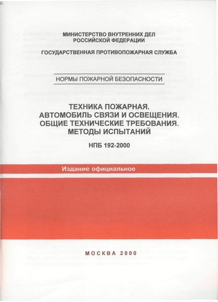 НПБ 192-2000 Техника пожарная. Автомобиль связи и освещения. Общие технические требования. Методы испытаний