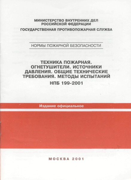 НПБ 199-2001 Техника пожарная. Огнетушители. Источники давления. Общие технические требования. Методы испытаний