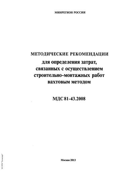 МДС 81-43.2008 Методические рекомендации для определения затрат, связанных с осуществлением строительно-монтажных работ вахтовым методом
