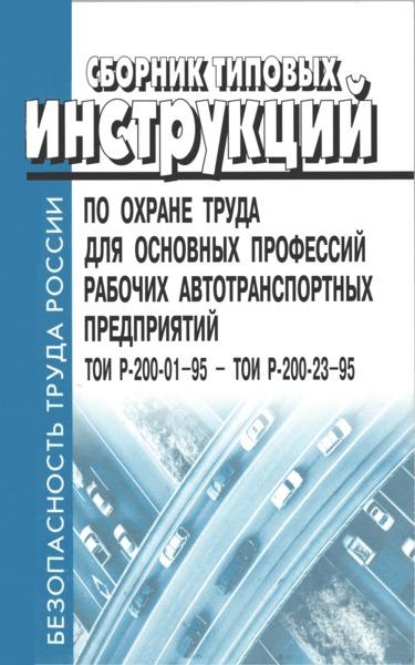 ТОИ Р-200-01-95 Типовая инструкция № 1 по охране труда для водителей автомобилей