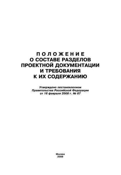 Постановление 87 Положение о составе разделов проектной документации и требованиях к их содержанию
