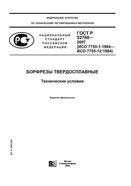 ГОСТ Р 52780-2007 Борфрезы твердосплавные. Технические условия