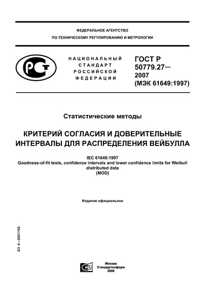 ГОСТ Р 50779.27-2007 Статистические методы. Критерий согласия и доверительные интервалы для распределения Вейбулла
