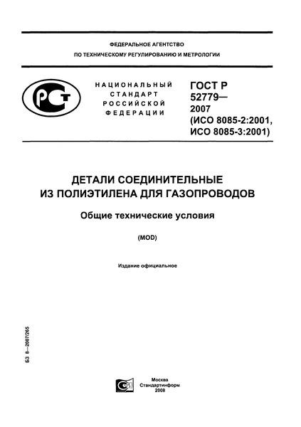 ГОСТ Р 52779-2007 Детали соединительные из полиэтилена для газопроводов. Общие технические условия
