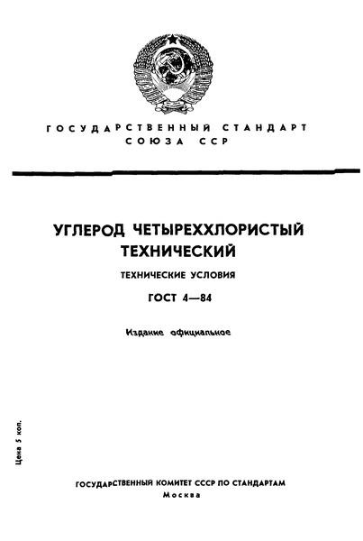 ГОСТ 4-84 Углерод четыреххлористый технический. Технические условия