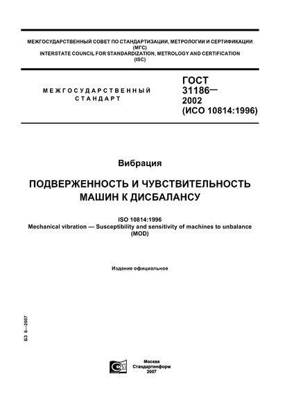 ГОСТ 31186-2002 Вибрация. Подверженность и чувствительность машин к дисбалансу