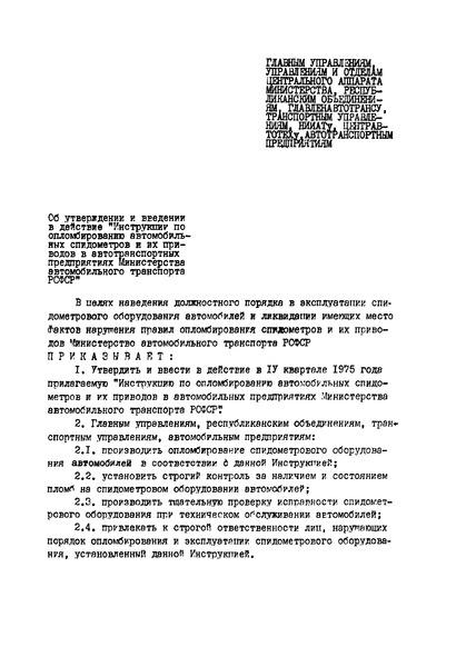 Инструкция по опломбированию автомобильных спидометров и их приводов в автотранспортных предприятиях Министерства автомобильного транспорта РСФСР