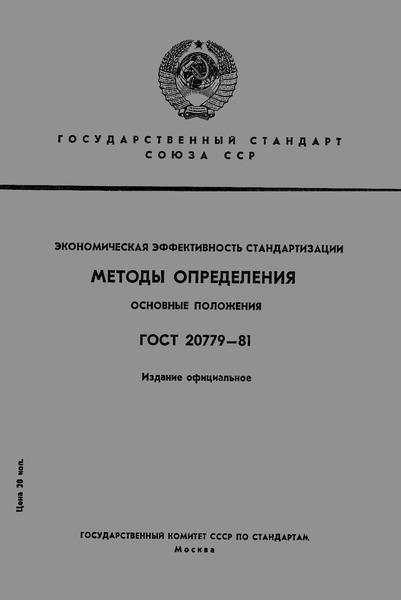 ГОСТ 20779-81 Экономическая эффективность стандартизации. Методы определения. Основные положения