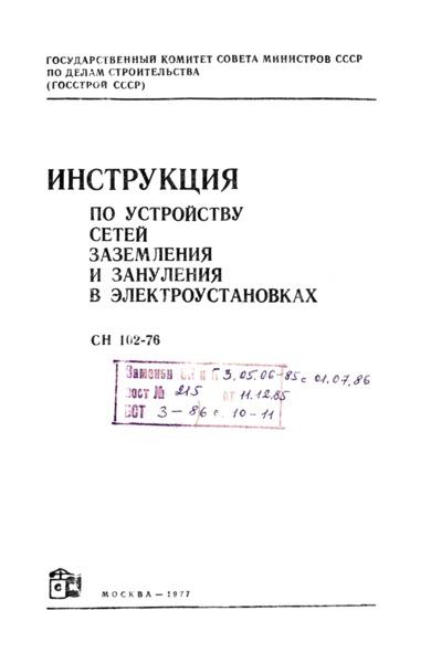 СН 102-76* Инструкция по устройству сетей заземления и зануления в электроустановках