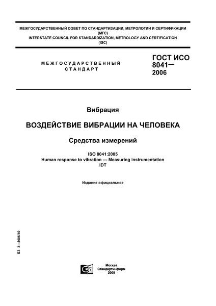 ГОСТ ИСО 8041-2006 Вибрация. Воздействие вибрации на человека. Средства измерений