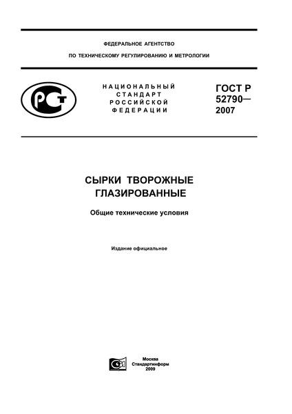 ГОСТ Р 52790-2007 Сырки творожные глазированные. Общие технические условия