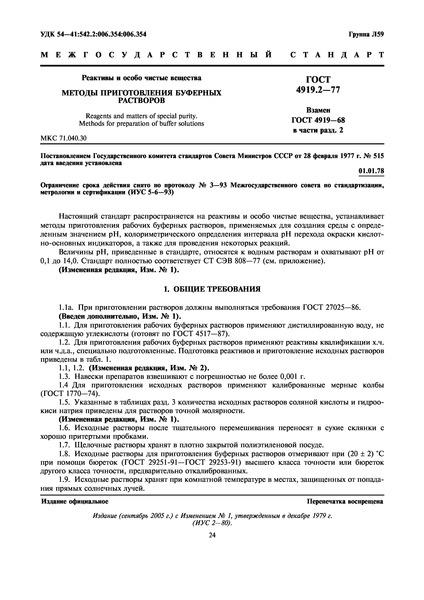 ГОСТ 4919.2-77 Реактивы и особо чистые вещества. Методы приготовления буферных растворов