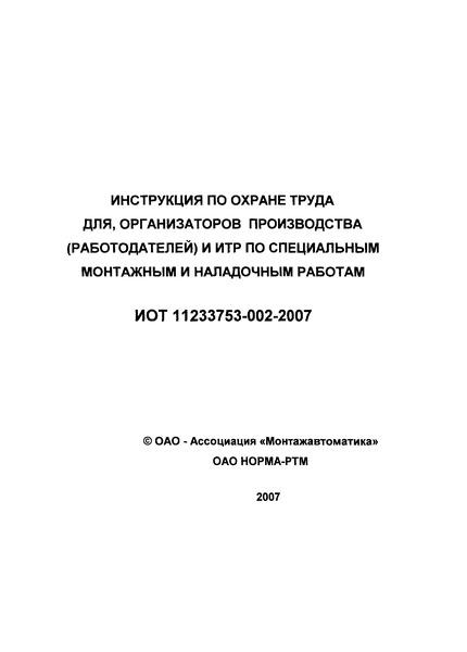 ИОТ 11233753-002-2007 Инструкция по охране труда для организаторов производства (работодателей) и ИТР по специальным монтажным и наладочным работам