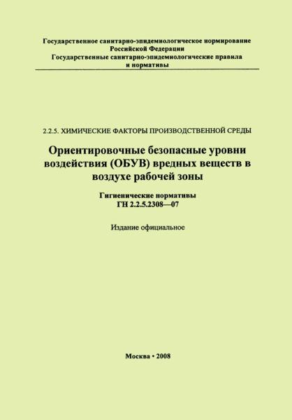 ГН 2.2.5.2308-07 Ориентировочные безопасные уровни воздействия (ОБУВ) вредных веществ в воздухе рабочей зоны
