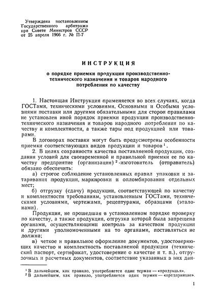 Инструкции о порядке приемки товаров по договору поставки